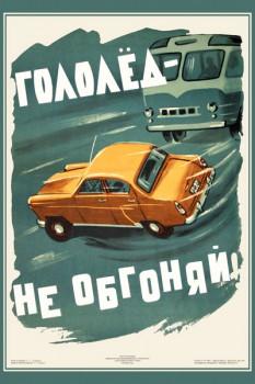 1159. Советский плакат: Гололед - не обгоняй!