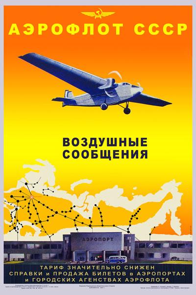1161. Советский плакат: Аэрофлот СССР. Воздушные сообщения.