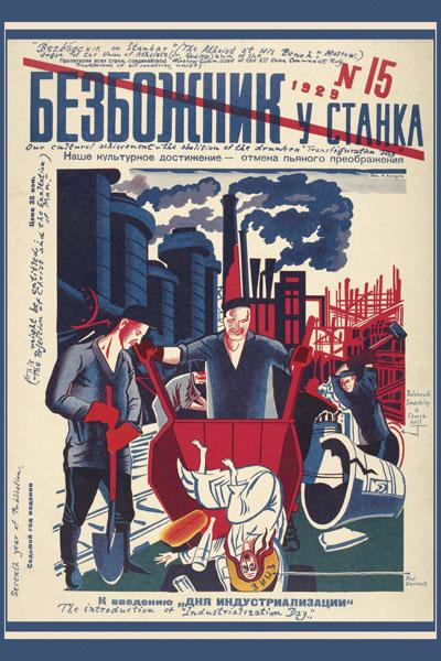 1162. Советский плакат: Безбожник у станка. Наше культурное достижение - отмена пьяного преображения.