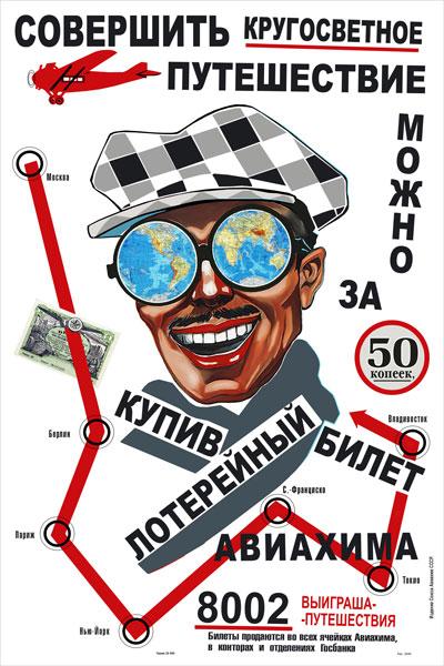 1163. Советский плакат: Совершить кругосветное путешествие можно за 50 копеек, купив лотерейный билет Авиахима