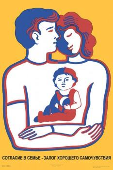 1164. Советский плакат: Согласие в семье - залог хорошего самочувствия