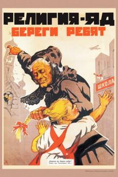 1165. Советский плакат: Религия - яд. Береги ребят.