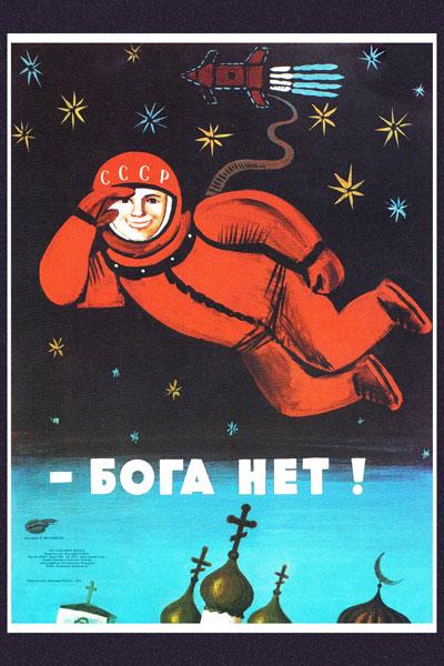 1166. Советский плакат: Бога нет!