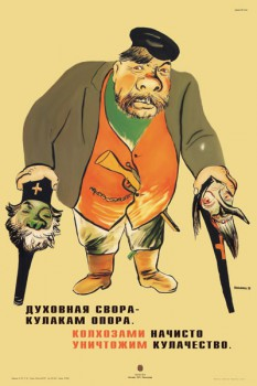 1167. Советский плакат: Духовная свора - кулакам опора. Колхозами начисто уничтожим кулачество.