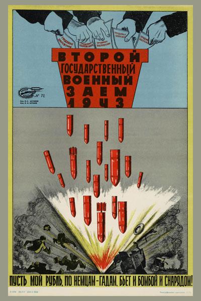 1168. Советский плакат: Пусть мой рубль, по немцам - гадам, бьет и бомбой и снарядом!