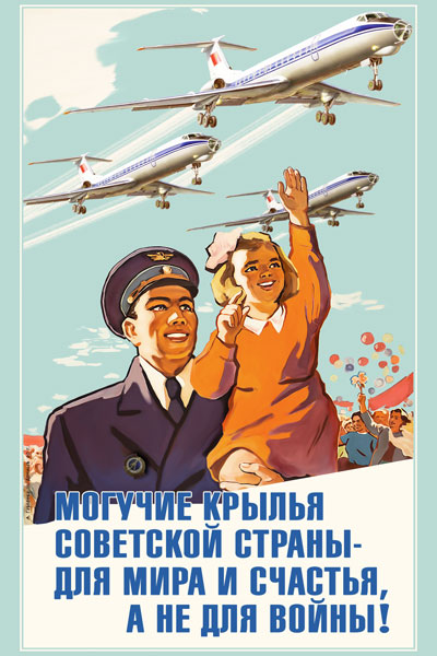 1169. Советский плакат: Могучие крылья советской страны - для мира и счастья, а не для войны!