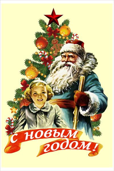 1171. Советский плакат: С Новым годом!