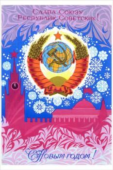 1172. Советский плакат: Слава Союзу Республик Советских! С Новым годом!