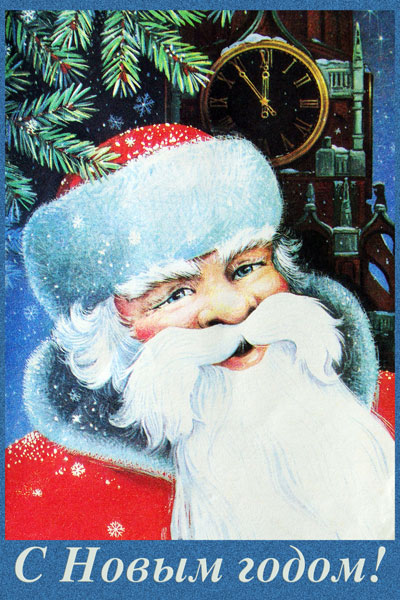1174. Советский плакат: С Новым годом!
