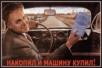 1175. Советский плакат: Накопил и машину купил