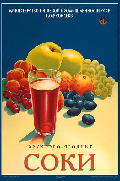 1177. Советский плакат: Фруктово-ягодные соки