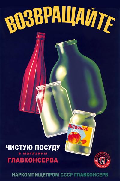 1178. Советский плакат: Возвращайте чистую посуду в магазины Главконсерва