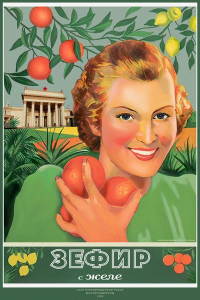 1179. Советский плакат: Зефир с желе
