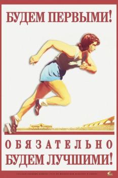 1181. Советский плакат: Будем первыми! Обязательно будем лучшими!