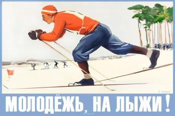 1183. Советский плакат: Молодежь, на лыжи!