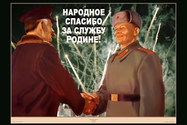 1184. Советский плакат: Народное спасибо за службу Родине!