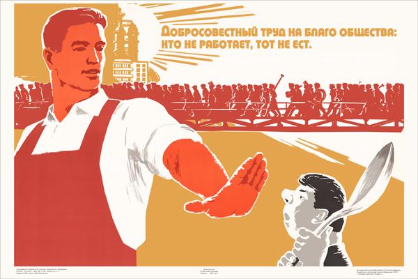 1185. Советский плакат: Добросовестный труд на благо общества: кто не работает, тот не ест.