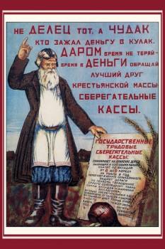 1186. Советский плакат: Даром время не теряй - время в деньги обращай, лучший друг крестьянской массы - сберегательные кассы.