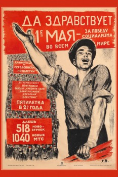 1188. Советский плакат: Да здравствует 1-е мая - за победу социализма во всем мире.