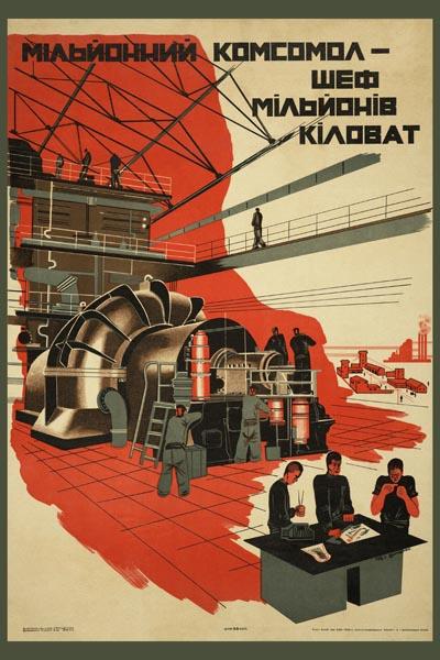 119. Советский плакат: Miльонний комсомол - шеф мiльйонiв кiловат