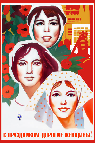 1190. Советский плакат: С праздником, дорогие женщины!