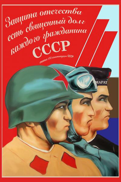 1192. Советский плакат: Защита отечества есть священный долг каждого гражданина СССР
