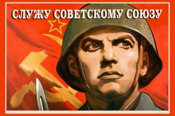 1193. Советский плакат: Служу Советскому Союзу