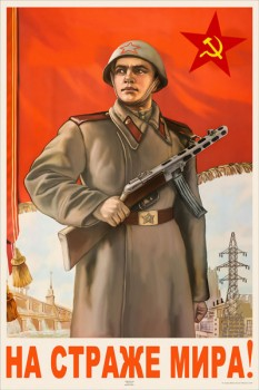 1194. Советский плакат: На страже мира!