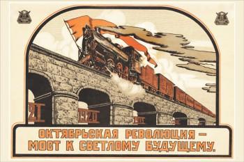 1195. Советский плакат: Октябрьская революция - мост к светлому будущему.