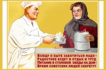 1196. Советский плакат: Всюду о быте заботиться надо - радостнее будет и отдых и труд. Питание в столовой, обеды на дом - время советских людей сберегут.