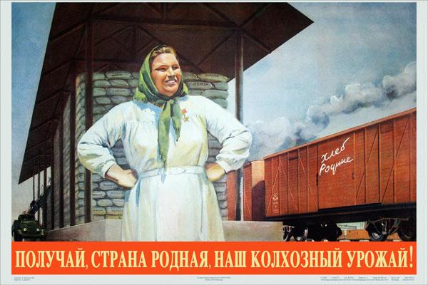 1197. Советский плакат: Получай, страна родная, наш колхозный урожай!