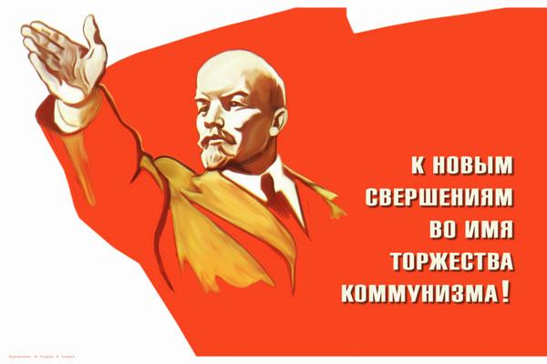 1198. Советский плакат: К новым свершениям во имя торжества Коммунизма!