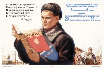 1199. Советский плакат: До 1917 года произведения Н. В. Гоголя были изданы в количестве...