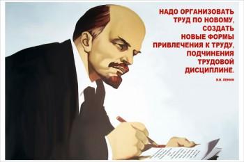1200. Советский плакат: Надо организовать труд по новому, создать новые формы привлечения к труду, подчинению трудовой дисциплине.
