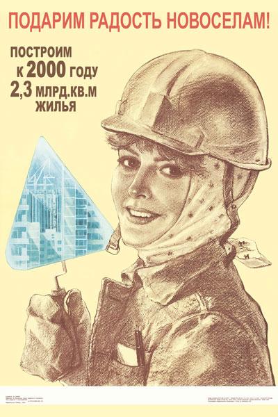 1202. Советский плакат: Подарим радость новоселам!