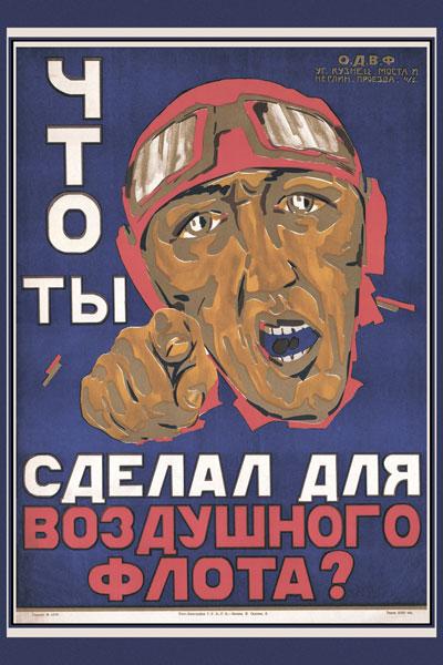 1203. Советский плакат: Что ты сделал для воздушного флота?