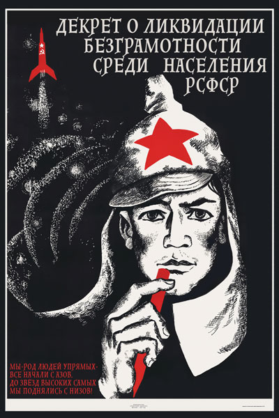 1204. Советский плакат: Декрет о ликвидации безграмотности среди населения РСФСР