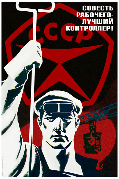 1205. Советский плакат: Совесть рабочего - лучший контролер!