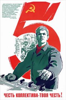 1206. Советский плакат: Честь коллектива - твоя честь!