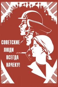 1208. Плакат СССР: Советские люди всегда начеку!
