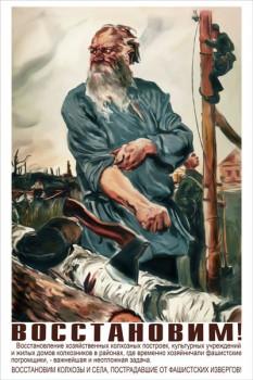 1209. Советский плакат: Восстановим!