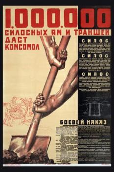 121. Советский плакат: 1.000.000 силосных ям и траншей даст комсомол