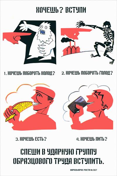 1211. Советский плакат: Спеши в ударную группу образцового труда вступить.