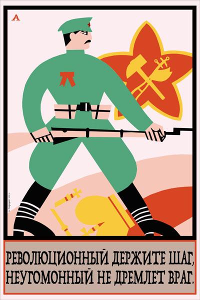 1212. Советский плакат: Революционный держите шаг, неугомонный не дремлет враг.