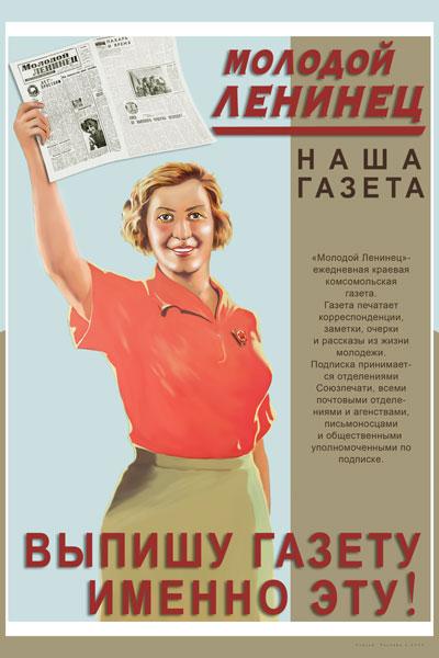 1213. Советский плакат: Молодой Ленинец. Выпишу газете именно эту!
