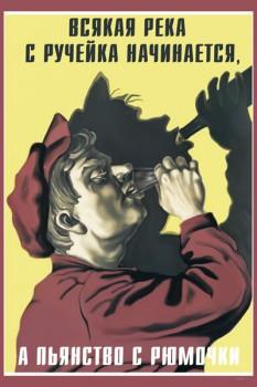 1214. Советский плакат: Всякая река с ручейка начинается, а пьянство с рюмочки