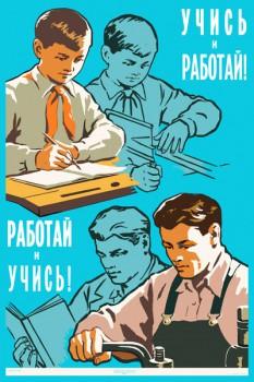 1216. Советский плакат: Учись и работай! Работай и учись!