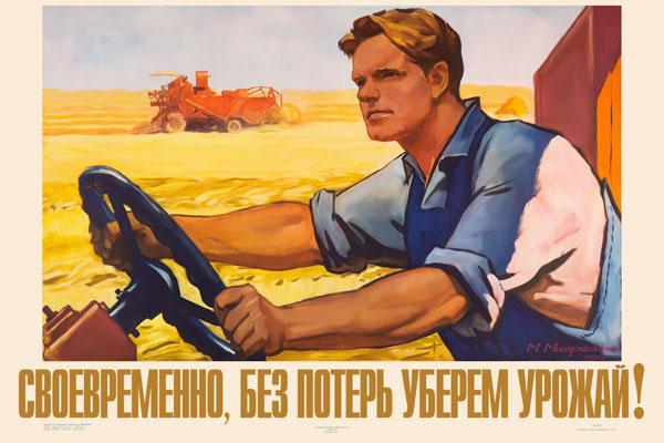 1222. Советский плакат: Своевременно, без потерь уберем урожай!