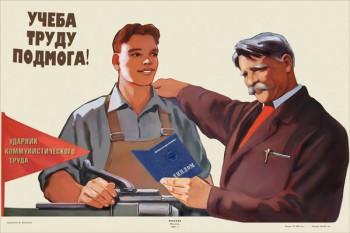 1223. Советский плакат: Учеба труду подмога!