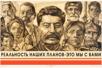 1224. Советский плакат: Реальность наших планов - это мы с вами.